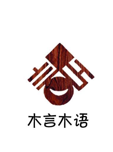 山东木言木语