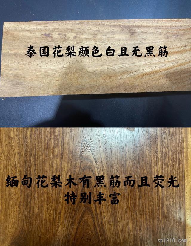 严防泰国花梨冒充缅甸花梨木家具