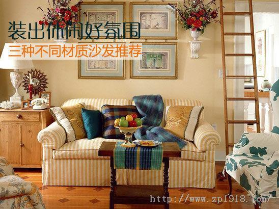 装出休闲好氛围 三种不同材质沙发推荐