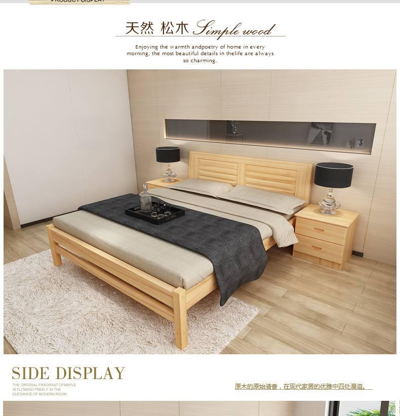 松木床的优缺点?