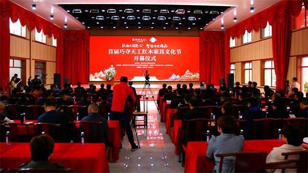首届巧夺天工红木家具文化节促进山东红木家具产业健康发展