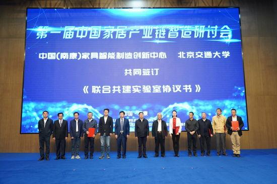 中国(南康)家具推进智造发展相关研讨会在南康举行
