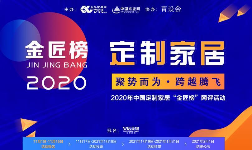 2020金匠榜定制家居品牌网络评选活动正式报名