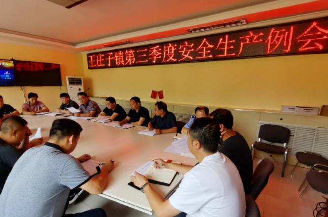 王庄子镇召开第三季度木材加工、家具安全专项整治工作会