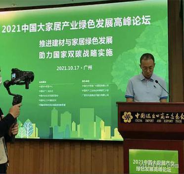 广交会建材与家居领域:发布推进绿色发展与双碳战略倡议书
