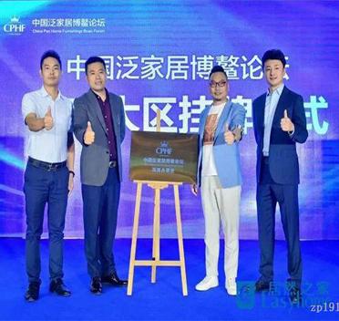 中国泛家居博鳌论坛西南大区成立