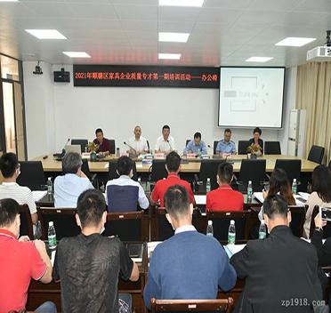 广东龙江培训家具企业质量专才,打造标杆