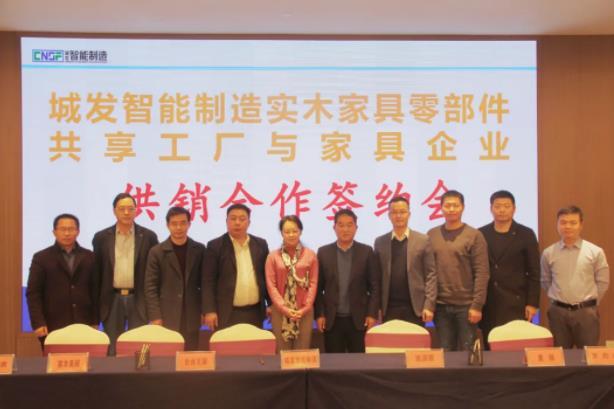 江西南康三十余家家具企业与智能制造共享工厂签约供销合作