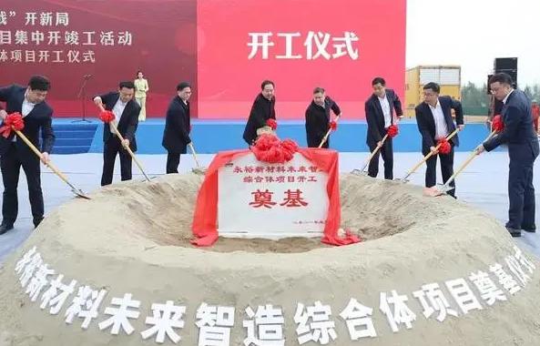 总投资16亿 三大家具项目在浙江安吉动工建设