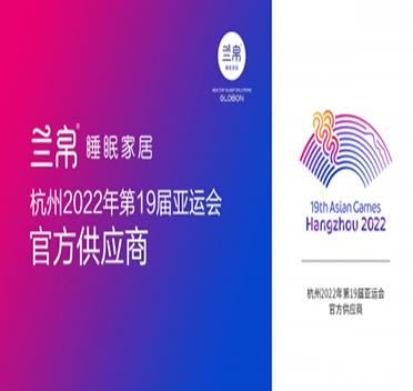 兰帛睡眠家居正式成为杭州2022年第19届亚运会官方供应商!