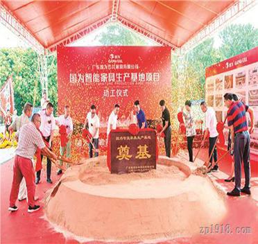 龙江国为智能家具生产基地项目动工